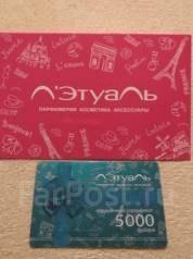 Продам Подарочный сертификат Летуаль 5000 руб