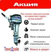 Seapro. двигатель подвесной, 9,90л.с., бензин