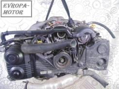 Двигатель (ДВС) на Subaru Legacy 2003-2009 г. г.