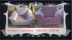 Перетяжка, ремонт, продажа мебельной ткани