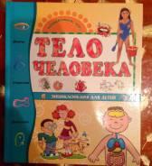 Тело человека ( д/ младшего школьника) энциклопедия
