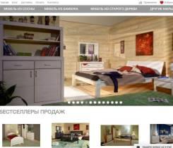 Магазин /в интернет/ . Мебели из массива дерева, сосны, бамбука