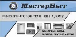 Ремонт стиральных машин, Водонагревателей, Бесплатный выезд, гарантия