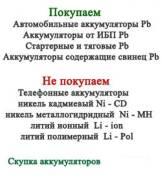 Вывезу старые аккумуляторы от 40 рублей за кг