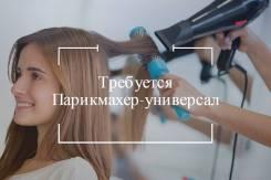 """Парикмахер-универсал. ООО """"Авеню"""". Остановка Дальпресс"""
