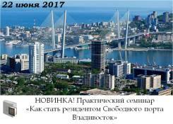"""Семинар-Практикум """"Как стать резидентом Свободного порта Владивосток"""""""