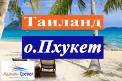 Таиланд. Пхукет. Пляжный отдых. Отличные цены + Акции + Подарки всем + Только надежные операторы
