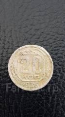 Нечастые 20 копеек 1935г