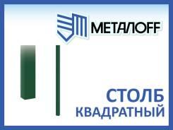 Столб квадратного сечения, высота 2500 мм, 60*60 мм