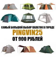 Большой выбор палаток. Более 100 моделей от 900 рублей Pingvin25
