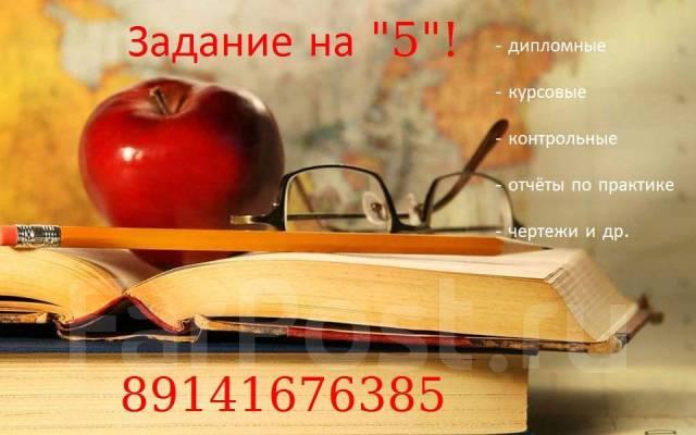 Качественное выполнение Помощь в обучении во Владивостоке Нормоконтроль в короткие сроки Повышение уникальности работы от 65% При заказе дипломной работы отчёт по практике бесплатно