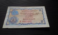 Копейка СССР.