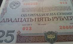 """Акции и облигации. ООО """"Грин Ваилд"""". Улица Днепровская 90"""