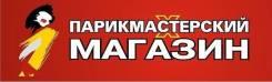 Продавец-консультант. ИП Мигеркина С.Н. Г Спасск - Дальний улица Советская 45