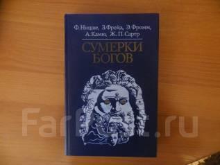 Книга- Сумерки богов