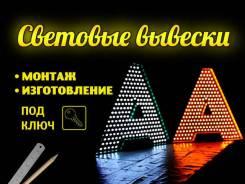 Объемные буквы; Световые короба; Рекламные вывески