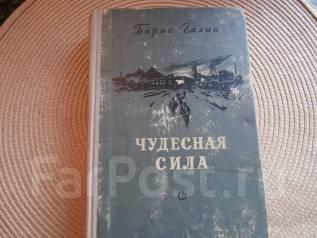 Борис Галин. Чудесная сила. Изд. 1954.