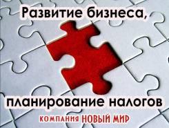 Услуги бухгалтера по открытию бизнеса, налоговое планирование