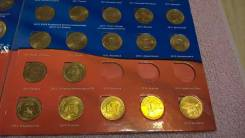Набор Юбилейных монет 10 Рублей Биметалл и ГВС. В альбоме 129 монет.
