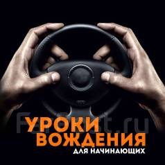 Профессиональный инструктор по вождению