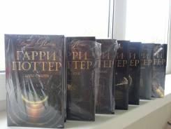 """Продам подарочное издание """"Гарри Поттер"""" 7 томов"""