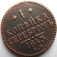 Отличная! 1 Копейка Серебром 1843 год (ЕМ) Николай I Россия
