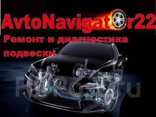 Автосервис, AvtoNavigator22 , ремонт подвески, ремонт ДВС