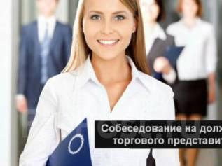 Представитель компании