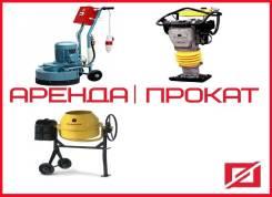 Аренда строительного оборудования бензоинструмента техники прокат