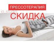 Акция Прессотерапия Центр 550 рублей - Лимфодренажный массаж . Скидка
