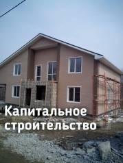 Капитальное строительство. Проект согласование. Опыт гарантия