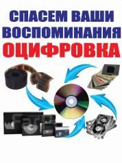 Оцифровка видеокассет во Владивостоке