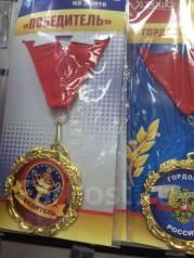 Продам медаль подарочную Победитель. Под заказ
