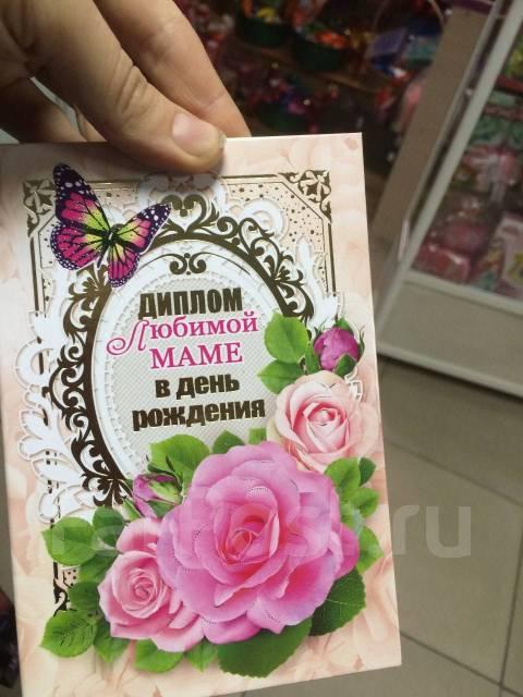 Продам диплом Любимой маме в день рождения Сувениры во Владивостоке Продам диплом Любимой маме в день рождения во Владивостоке