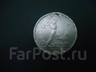 Продам или обменяю 50 коп.1924г.