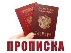 Регистрация. Прописка временная и постоянная в любом районе Хабаровска!