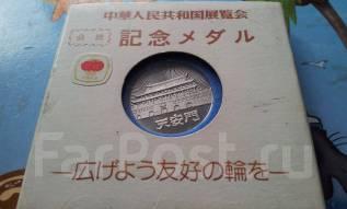 Нечастая Японская настольная памятная медаль!