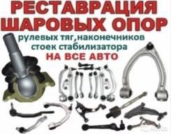 Восстановление шаровых опор и рулевых наконечников.