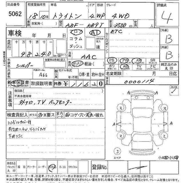 Mitsubishi L200. KB9T