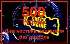 Автосервис на Тихой: Диагностика, Ремонт, замена ДВС, Сканер, Ходовка