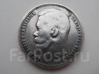 1 рубль 1900 год. Под заказ
