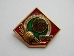 Знак Динамо Киев чемпионы 1966,1967,1968 гг. знак цена 17 коп