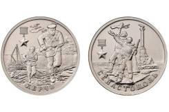 2 рубля 2017 Города-герои Керчь и Севастополь набор из 2-х монет UNC