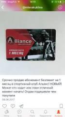 Продам Срочно абонемент в фитнес клуб Альянс!