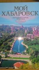 Мой Хабаровск
