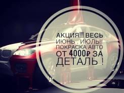 """Кузовной ремонт любой сложности. Цены низкие. Акции! СТО """"Хонда"""""""