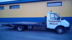 ГАЗ 3302. Автоэвакуатор ГАЗель 3302, 2 900 куб. см., 2 500 кг.