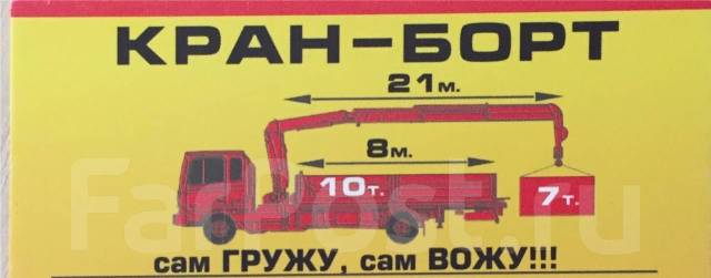 Daewoo Novus SE. Кранборт Daewoo Novus 10тн, с КМУ DONG YANG 7тн, 8 500 куб. см., 10 000 кг.