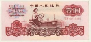 Юань Китайский. Под заказ
