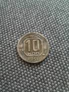 10 Нечастых Неплохих 10 копеек 1936 год